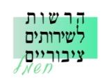 reshut-hachashmal