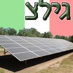גילץ תקנה חוות סולאריות באיטליה