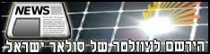 הצטרף לרשימת התפוצה של סולאר ישראל