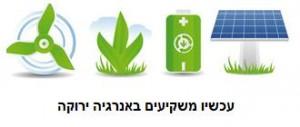 השקעה באנרגיה ירוקה